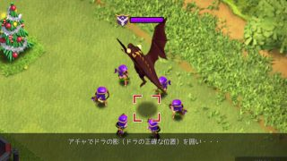 防衛援軍ドラゴンをアーチャーで囲う