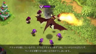 ドラゴンはアーチャーを攻撃する