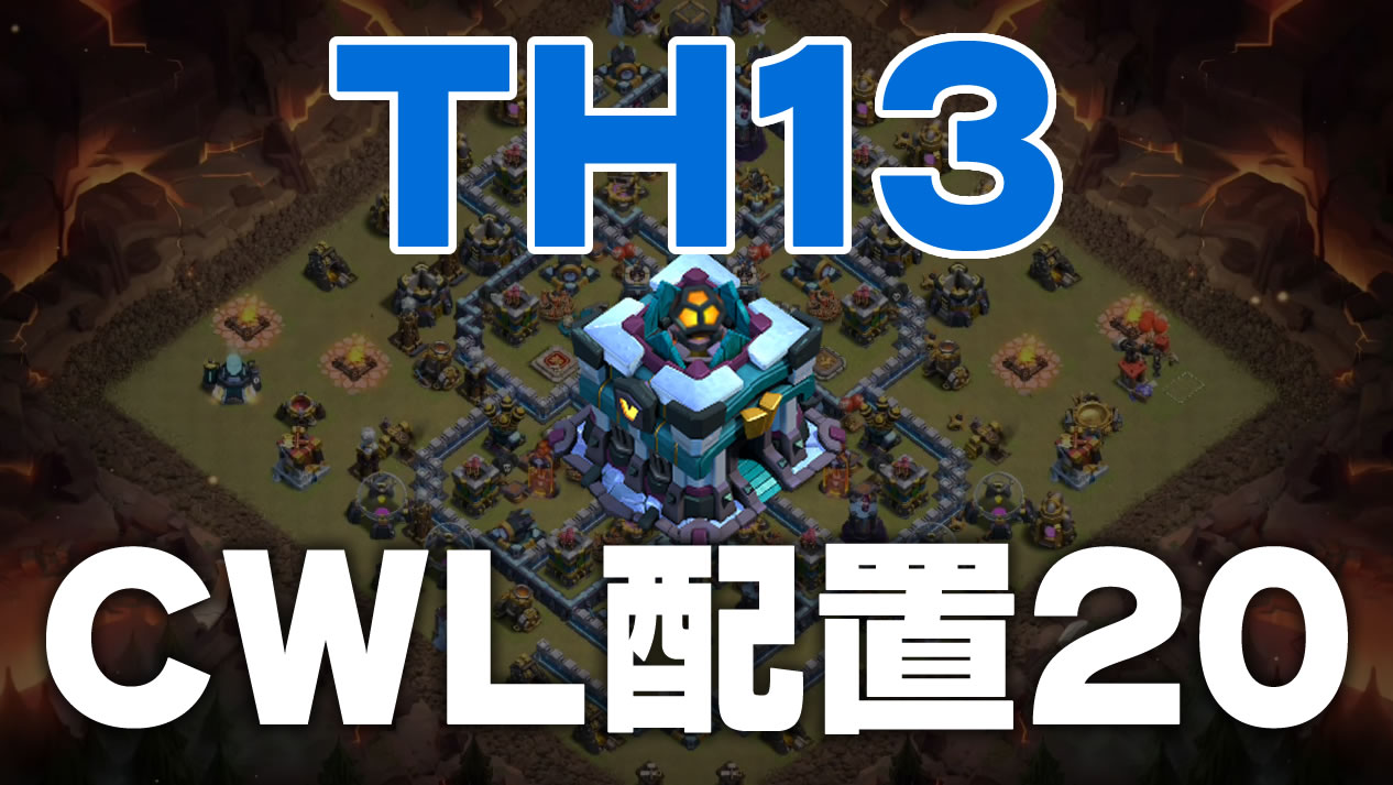 Th13 クラクラ