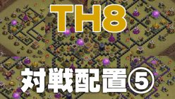 🤝クラクラ th10 配置 コピー