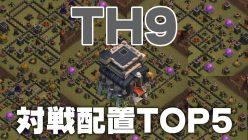 Th3 配置 クラクラ