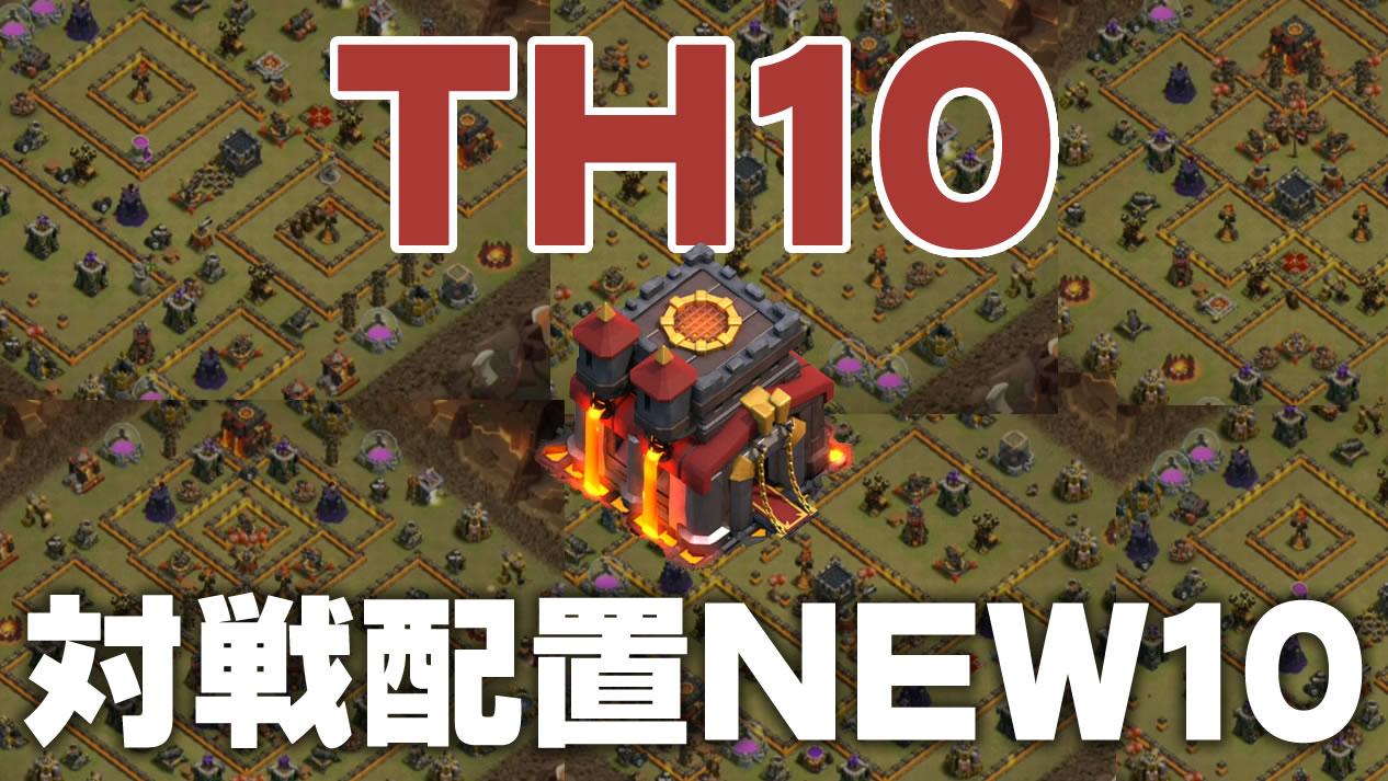 Th10 2020 クラクラ 配置 th10のクラン対戦用配置!5選(2021年3月最新)